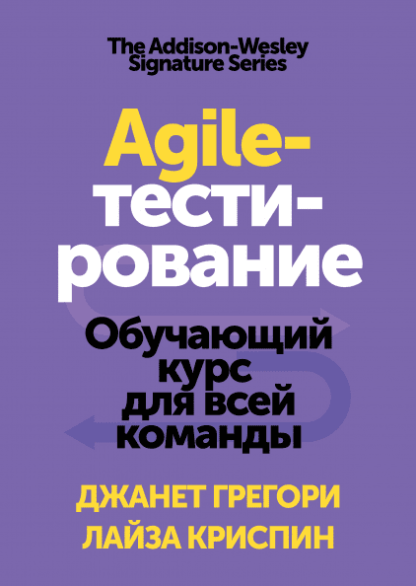 344 грн. | Agile-тестирование. Обучающий курс для всей команды