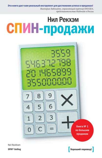 344 грн.   СПИН-продажи