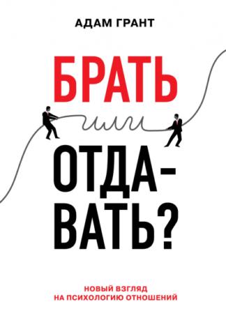 358 грн. | Брать или отдавать?. Новый взгляд на психологию отношений