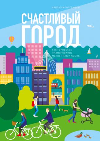 508 грн. | Счастливый город. Как городское планирование меняет нашу жизнь