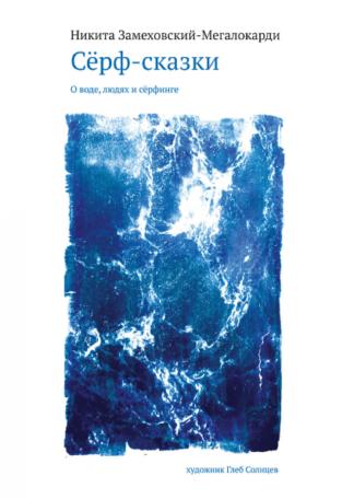 358 грн. | Сёрф-сказки. О воде