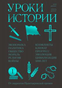 330 грн.| Уроки истории. Закономерности развития цивилизации за 5000 лет