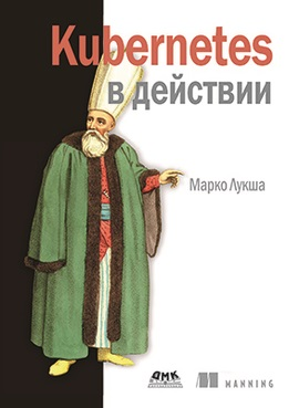 1349 грн.| Kubernetes в действи