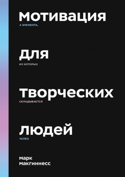370 грн.| Мотивация для творческих людей. 4 элемента