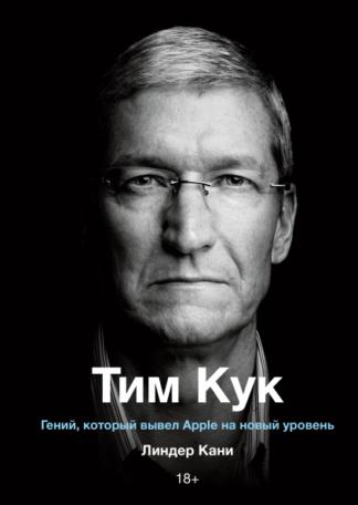 391 грн.| Тим Кук. Гений