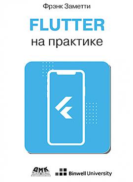 529 грн.| Flutter на практике
