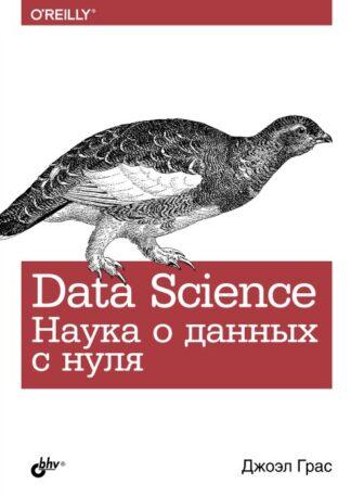 369 грн.| Data Science. Наука о данных с нуля