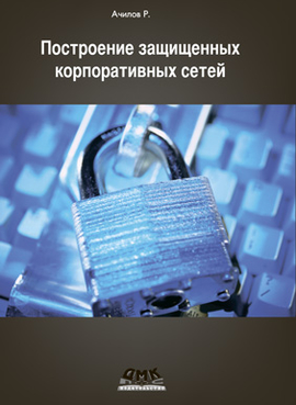 350 грн.| Построение защищенных корпоративных сетей