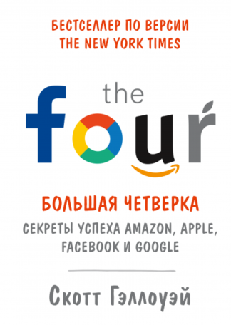 370 грн.| Большая четверка. Секреты успеха Amazon