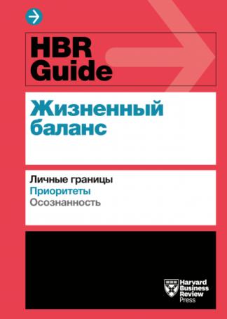 326 грн.| HBR Guide. Жизненный баланс.