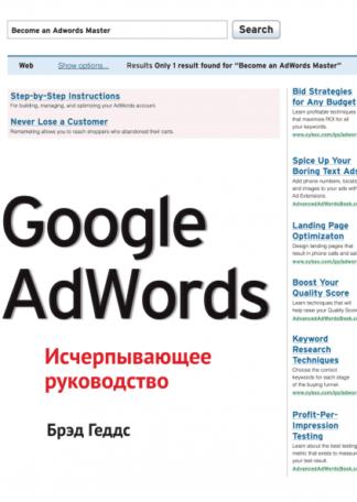 661 грн.| Google AdWords. Исчерпывающее руководство.
