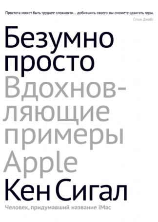 291 грн.| Безумно просто. Вдохновляющие примеры Apple