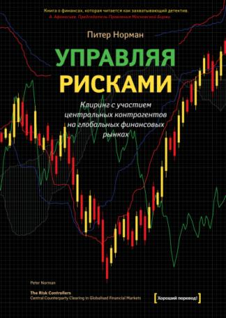 335 грн.| Управляя рисками. Клиринг с участием центральных контрагентов на глобальных финансовых рынках