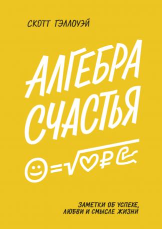 algebra-schastya.png