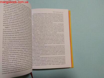 nudge_164652_mangobook_com_ua.jpg