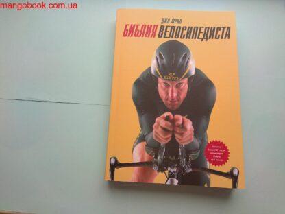 659 грн./ Библия велосипедиста, Джо Фрил купить Украина