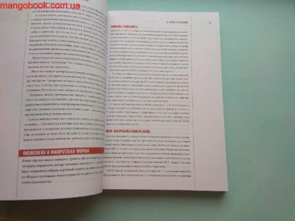 659 грн./ Библия велосипедиста, Джо Фрил