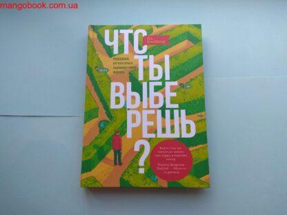 398 грн./ Что ты выберешь? Решения, от которых зависит твоя жизнь, Тал Бен-Шахар купить Украина