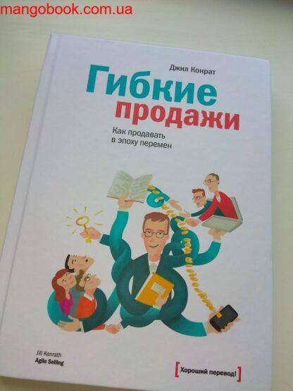 336 грн./ Гибкие продажи. Как продавать в эпоху перемен, Джил Конрат купить Украина