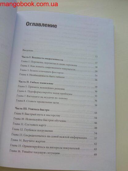 336 грн./ Гибкие продажи. Как продавать в эпоху перемен, Джил Конрат купить Киев