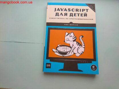 379 грн./ JavaScript для детей. Самоучитель по программированию, Ник Морган купить Украина
