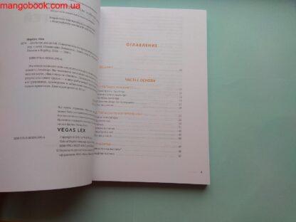 379 грн./ JavaScript для детей. Самоучитель по программированию, Ник Морган купить Киев