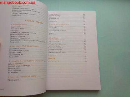 379 грн./ JavaScript для детей. Самоучитель по программированию, Ник Морган