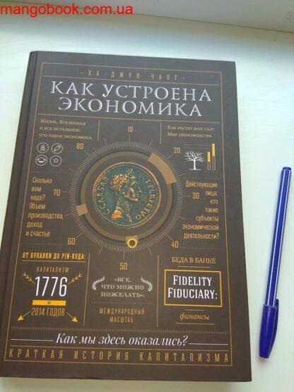370 грн./ Как устроена экономика, Ha-Joon Chang купить Киев