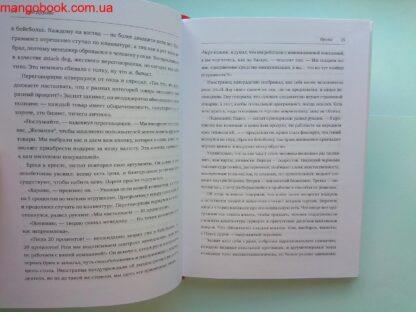 296 грн./ Код Дурова. Реальная история «ВКонтакте» и ее создателя , Николай Кононов