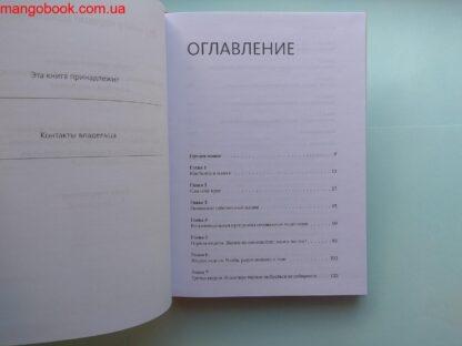 382 грн./ Осознанность. Как обрести гармонию в нашем безумном мире, Дэнни Пенман купить Киев