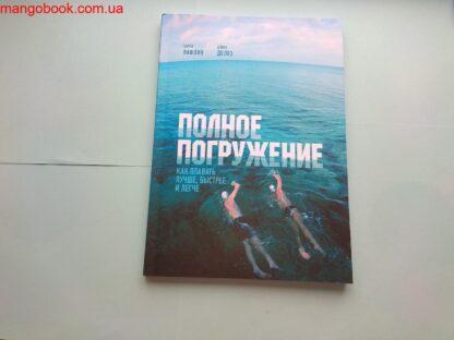 394 грн./ Полное погружение. Как плавать лучше, быстрее и легче., Терри  Лафлин, Джон Делвз купить Украина