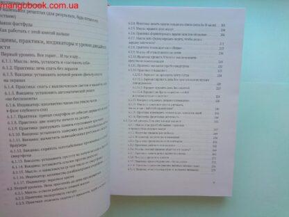 Путь джедая. Поиск собственной методики продуктивности, Максим Дорофеев купить Украина