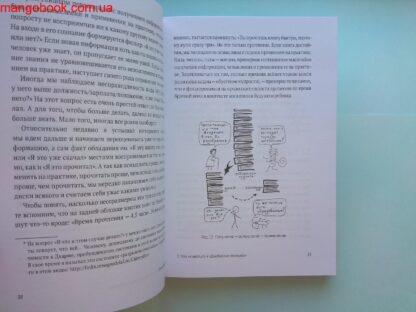 Путь джедая. Поиск собственной методики продуктивности, Максим Дорофеев купить Киев