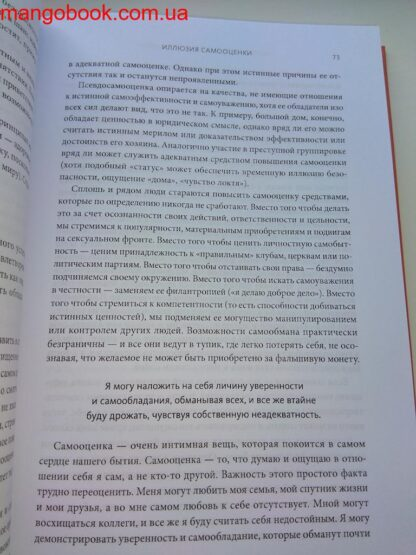 365 грн./ Шесть столпов самооценки. The Definitive Work on Self-Esteem by the Leading Pioneer in the Field, Натаниэль Бранден
