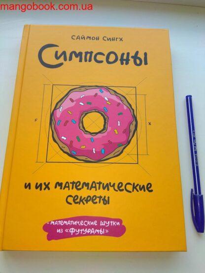 336 грн./ Симпсоны и их математические секреты, Саймон Сингх купить Украина