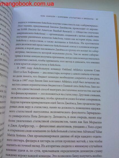 336 грн./ Симпсоны и их математические секреты, Саймон Сингх