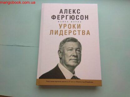 """299 грн./ Уроки лидерства. Чему меня научили жизнь и 27 лет в """"Манчестер Юнайтед"""", Алекс Фергюсон купить Украина"""