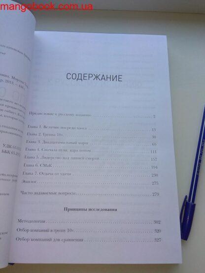 472 грн./ Великие по собственному выбору, Джим Коллинз купить Украина