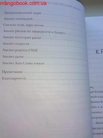 472 грн./ Великие по собственному выбору, Джим Коллинз купить Киев