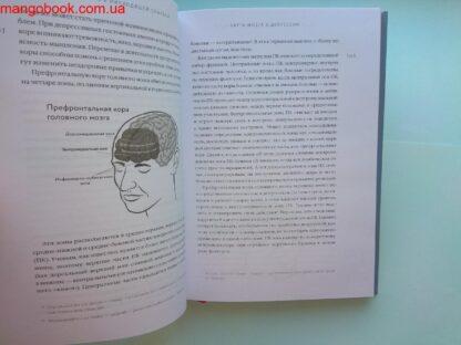 270 грн./ Восходящая спираль. Как нейрофизиология помогает справиться с негативом и депрессией - шаг за шагом, Алекс Корб