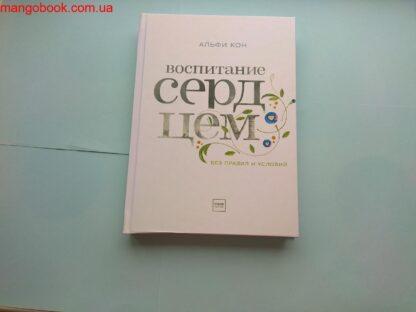 296 грн./ Воспитание сердцем. Без правил и условий, Альфи Кон купить Украина