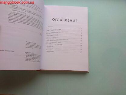 296 грн./ Воспитание сердцем. Без правил и условий, Альфи Кон купить Киев