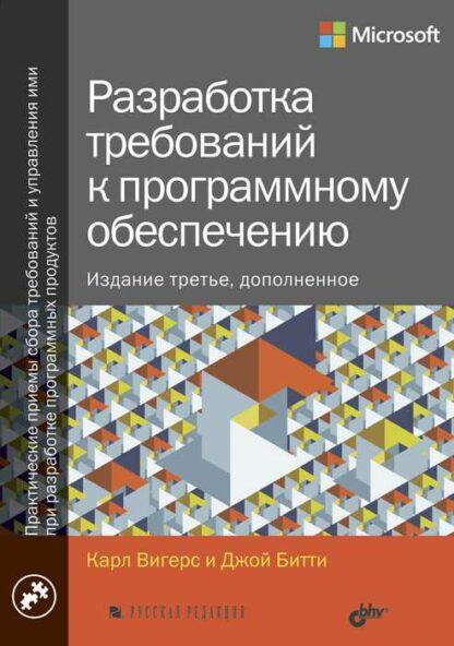599 грн.| Разработка требований к программному обеспечению. 3 изд.